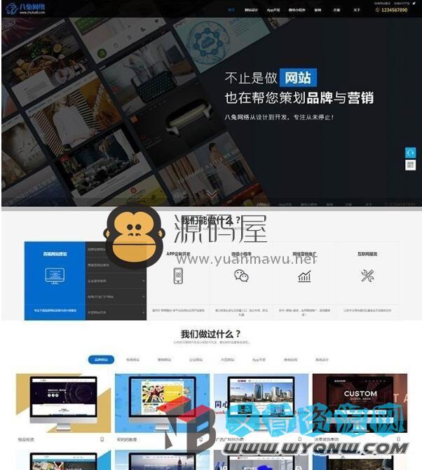 大气高科技感自适应网站建设网络公司帝国cms7.5网站源码